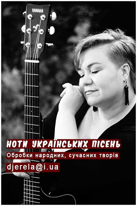Ноти українських пісень для хору